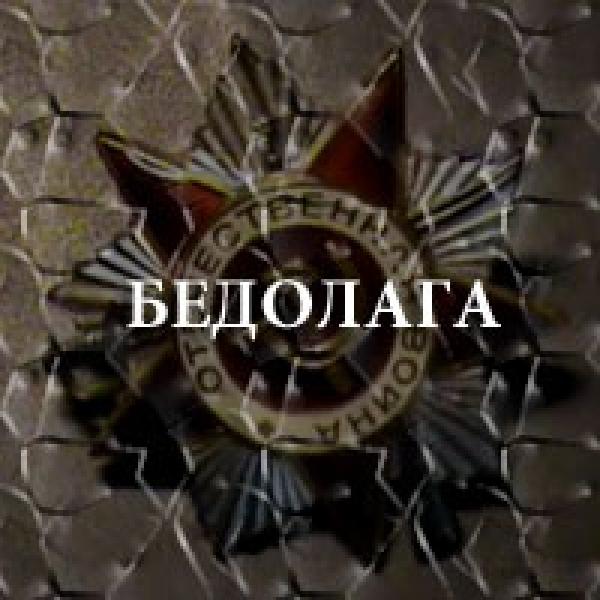 Бедолага